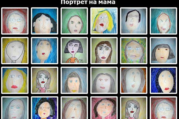 Портрет на мама - 1 клас