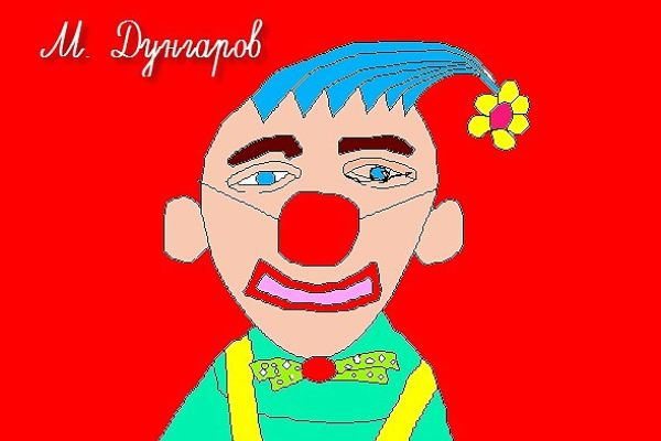 Клоун - оцветяване