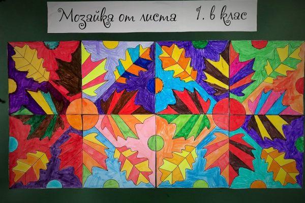 Мозайка от листа