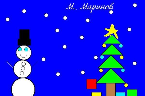 Коледа - комп. графика